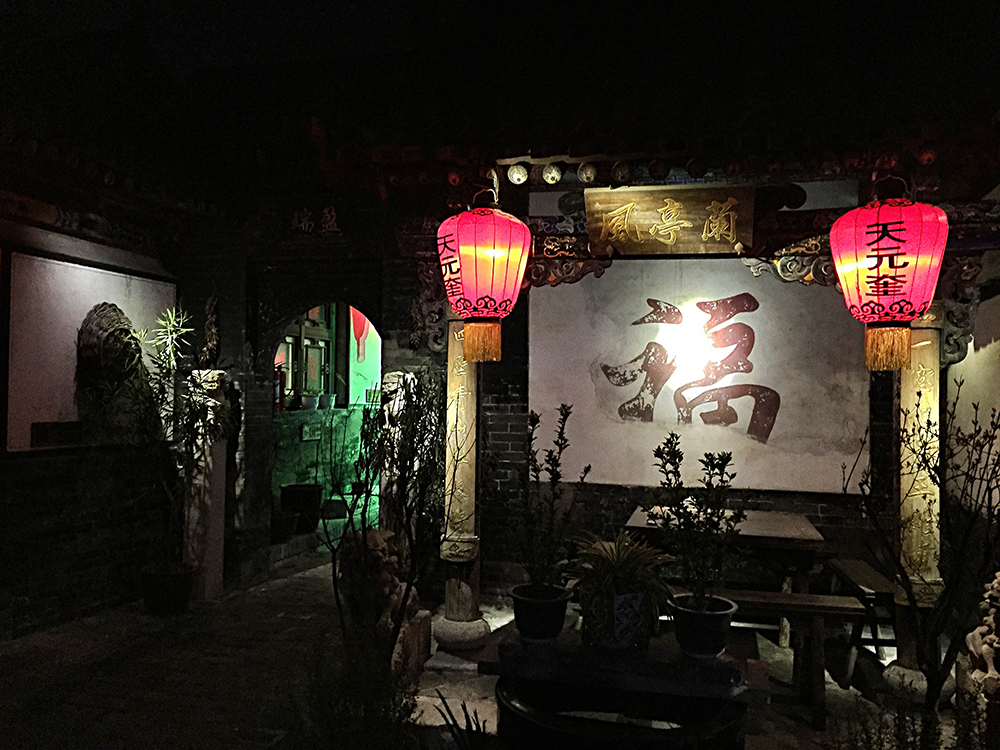 06 - Pingyao night (2)