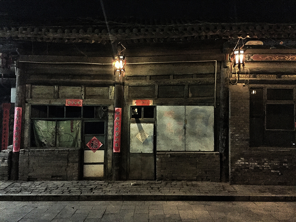 06 - Pingyao night (4)